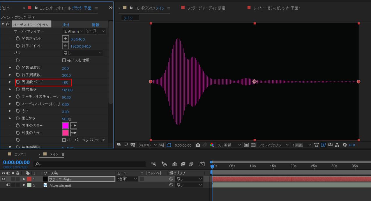 【After Effects】音に合わせて動くオーディオスペクトラムの使い方6