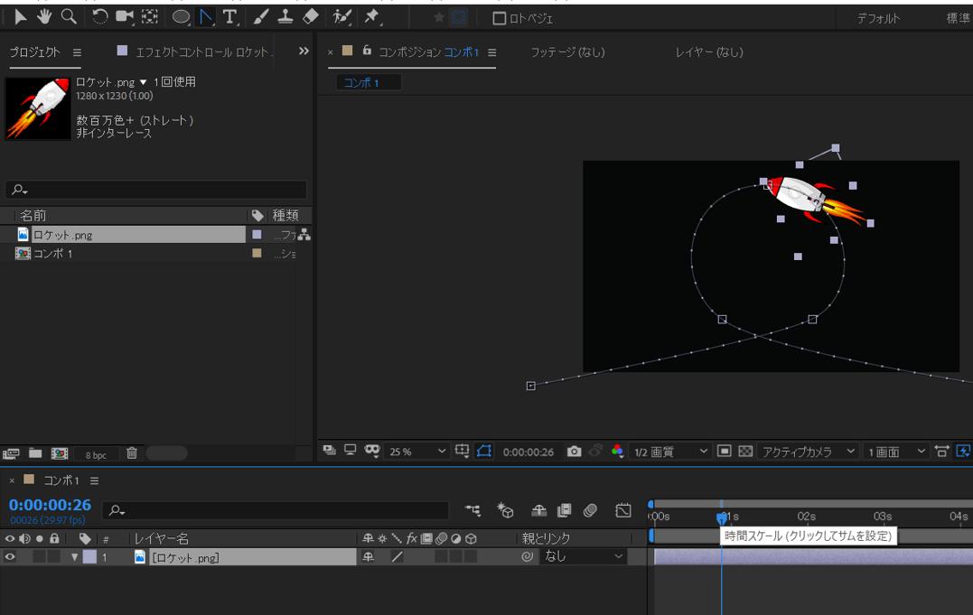 【After Effects】マスクパスからモーションパスを作る方法7