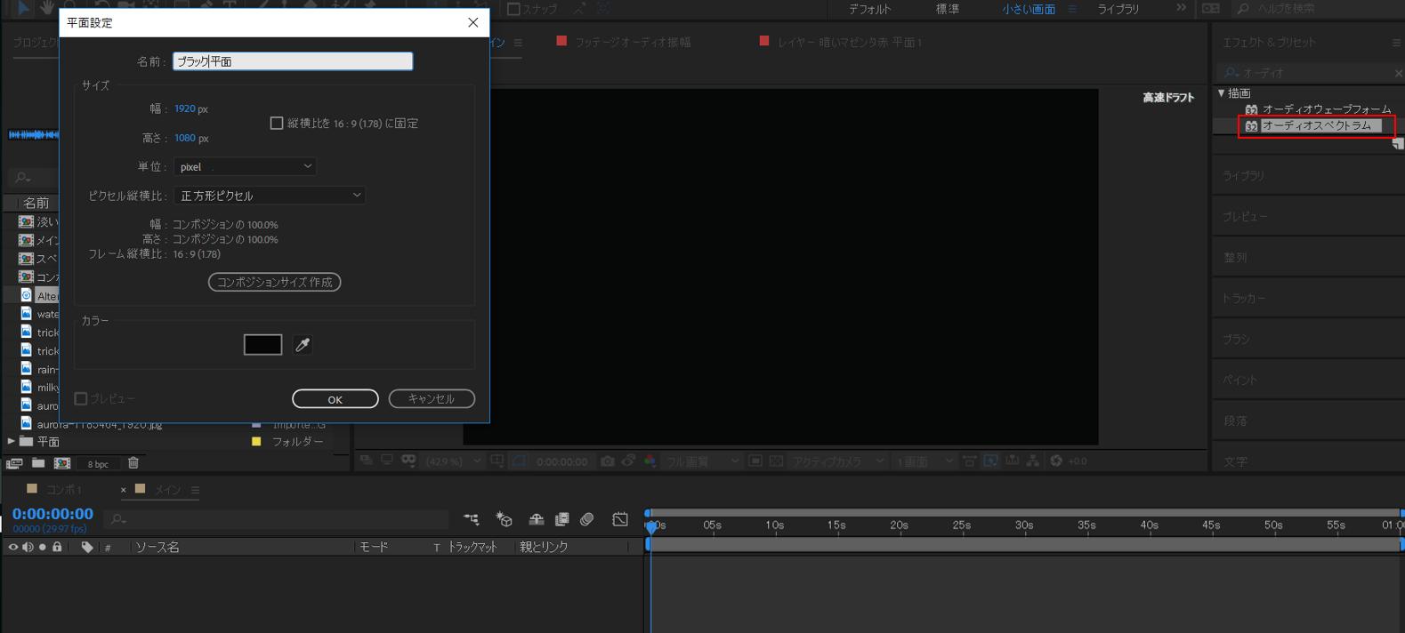 【After Effects】音に合わせて動くオーディオスペクトラムの使い方1