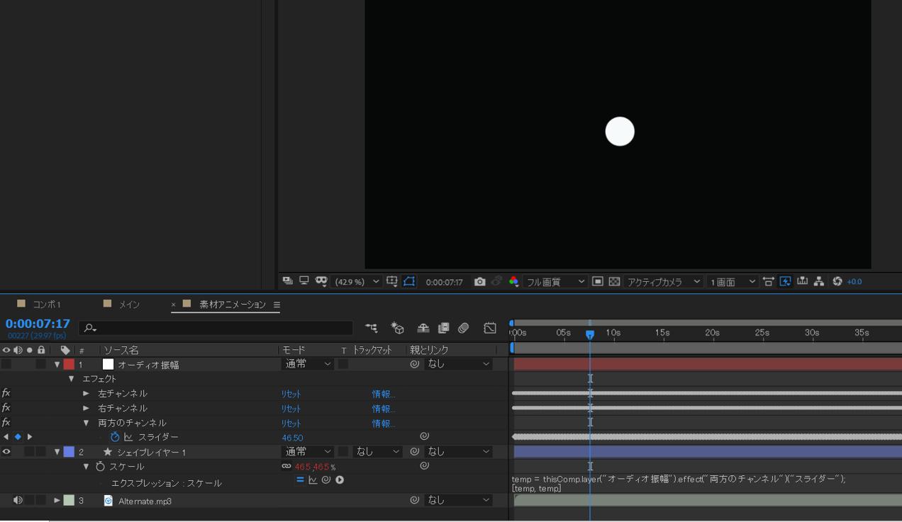 【After Effects】音に合わせて動くオーディオスペクトラムの使い方22