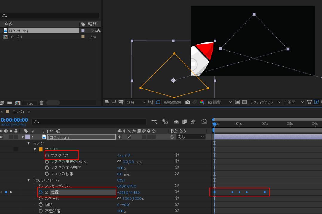 【After Effects】マスクパスからモーションパスを作る方法3