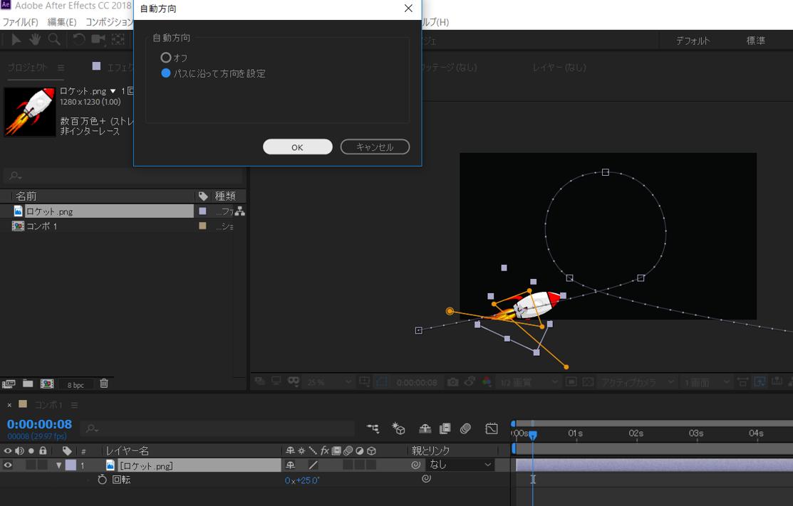 【After Effects】マスクパスからモーションパスを作る方法6