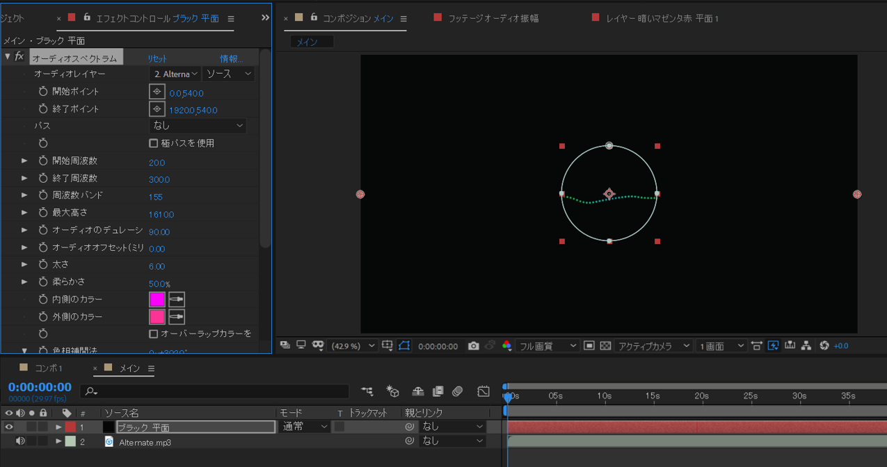 【After Effects】音に合わせて動くオーディオスペクトラムの使い方14