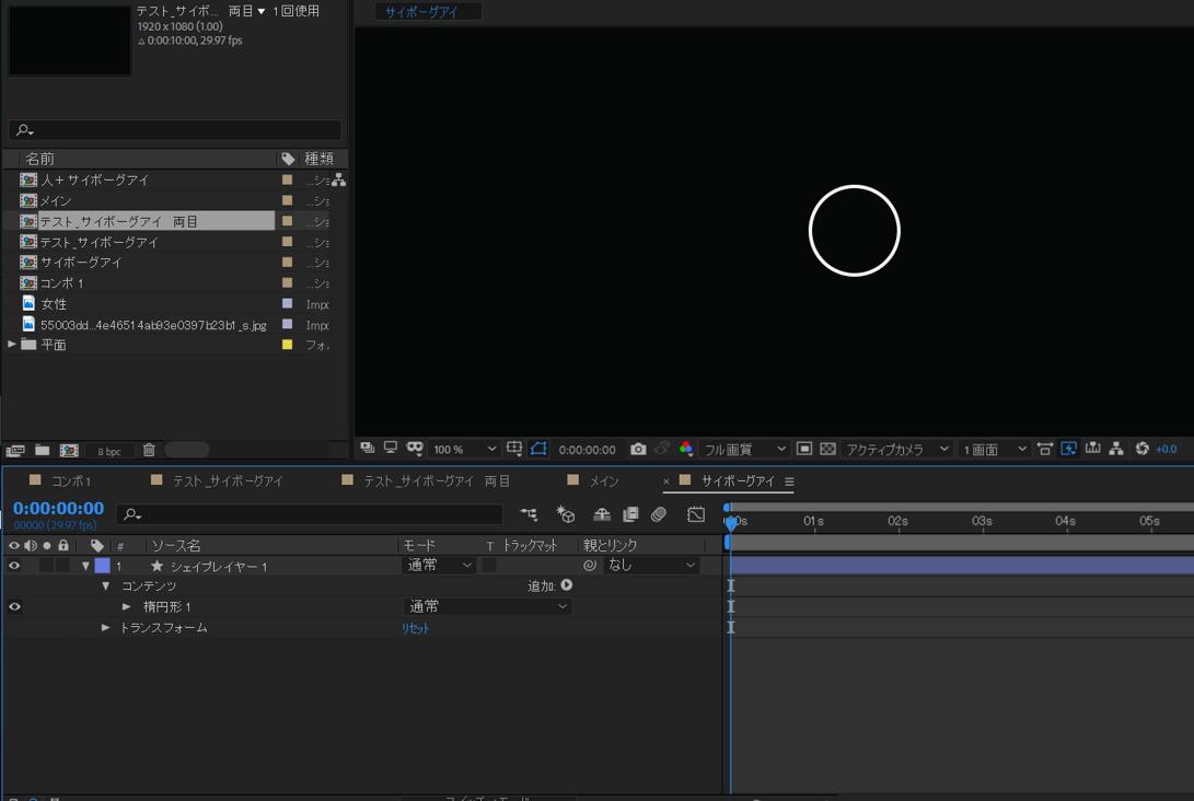 【After Effects】サイボーグのような目の作り方2