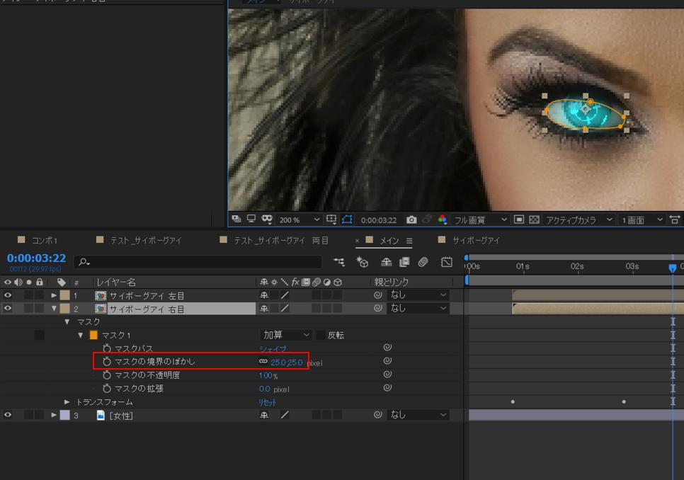 【After Effects】サイボーグのような目の作り方10
