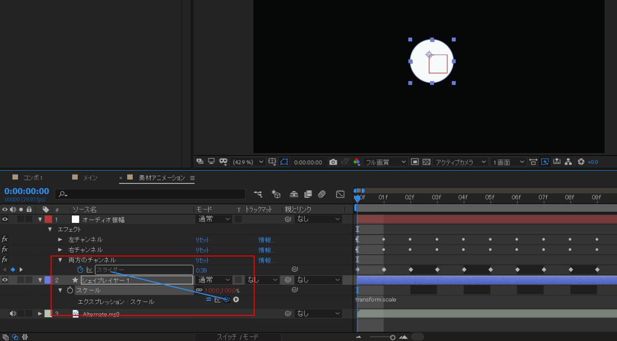 【After Effects】音に合わせて動くオーディオスペクトラムの使い方20