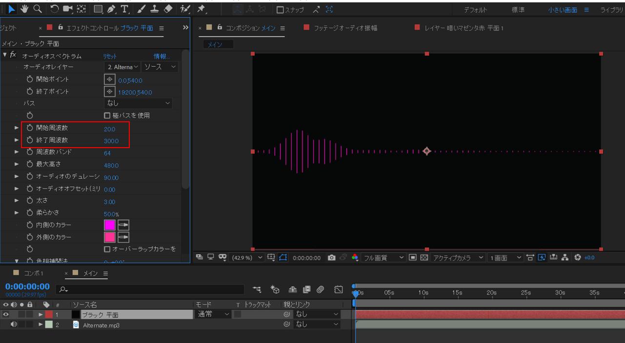 【After Effects】音に合わせて動くオーディオスペクトラムの使い方5