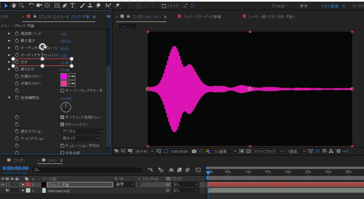【After Effects】音に合わせて動くオーディオスペクトラムの使い方8
