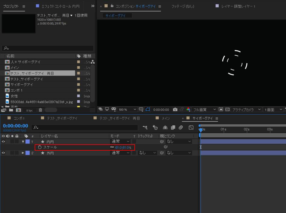 【After Effects】サイボーグのような目の作り方4