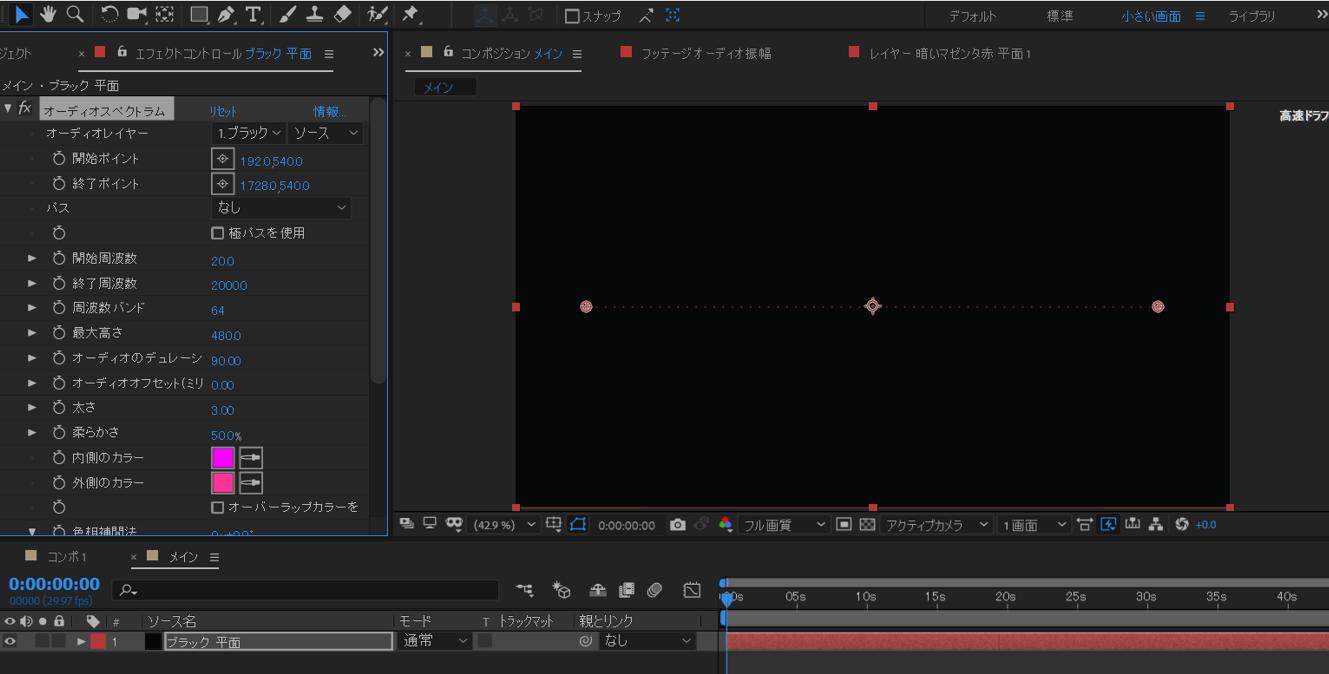 【After Effects】音に合わせて動くオーディオスペクトラムの使い方2