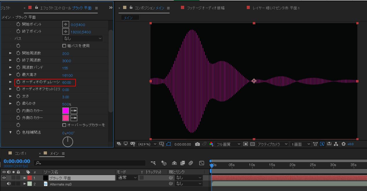 【After Effects】音に合わせて動くオーディオスペクトラムの使い方7