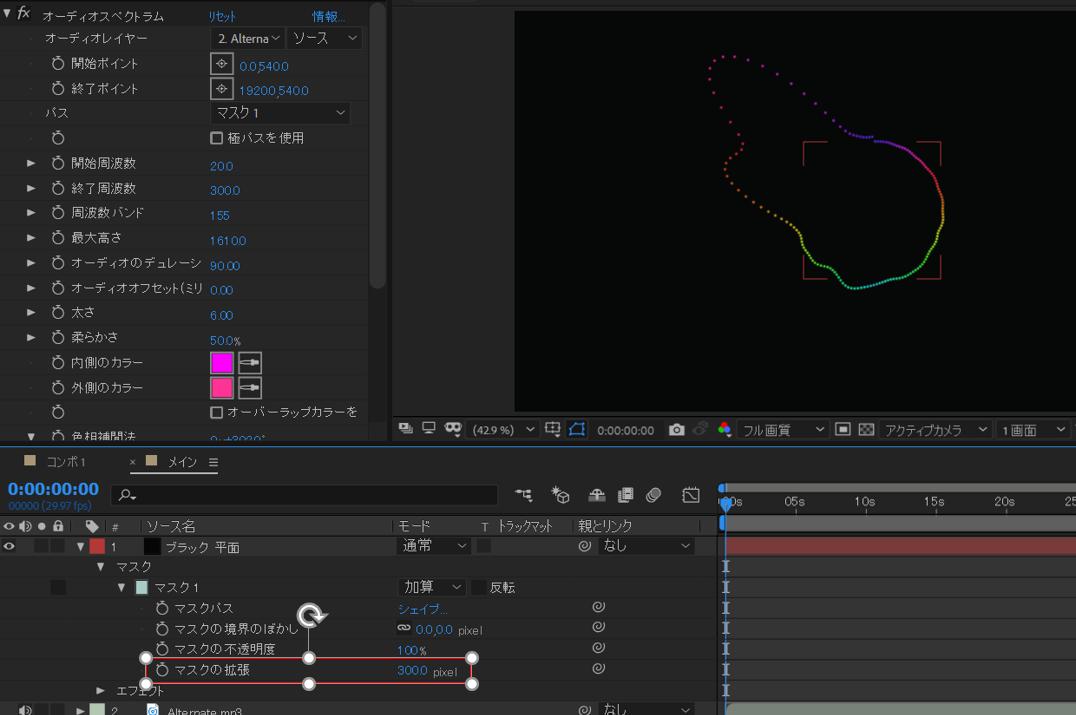 【After Effects】音に合わせて動くオーディオスペクトラムの使い方16