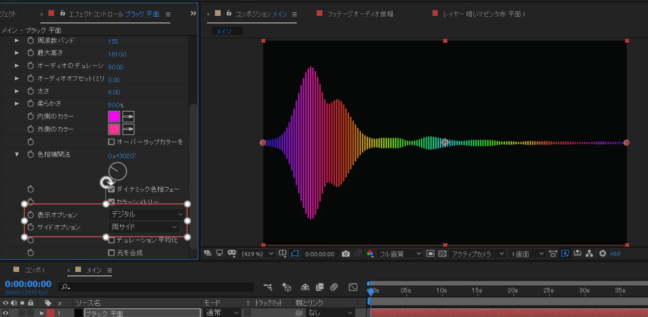 【After Effects】音に合わせて動くオーディオスペクトラムの使い方10