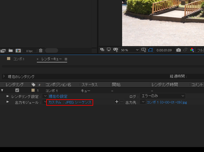 【After Effects】動画から画像を切り出して保存する方法6