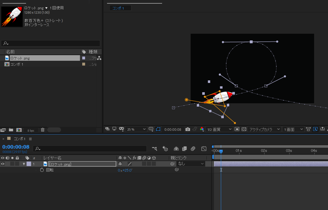 【After Effects】マスクパスからモーションパスを作る方法4