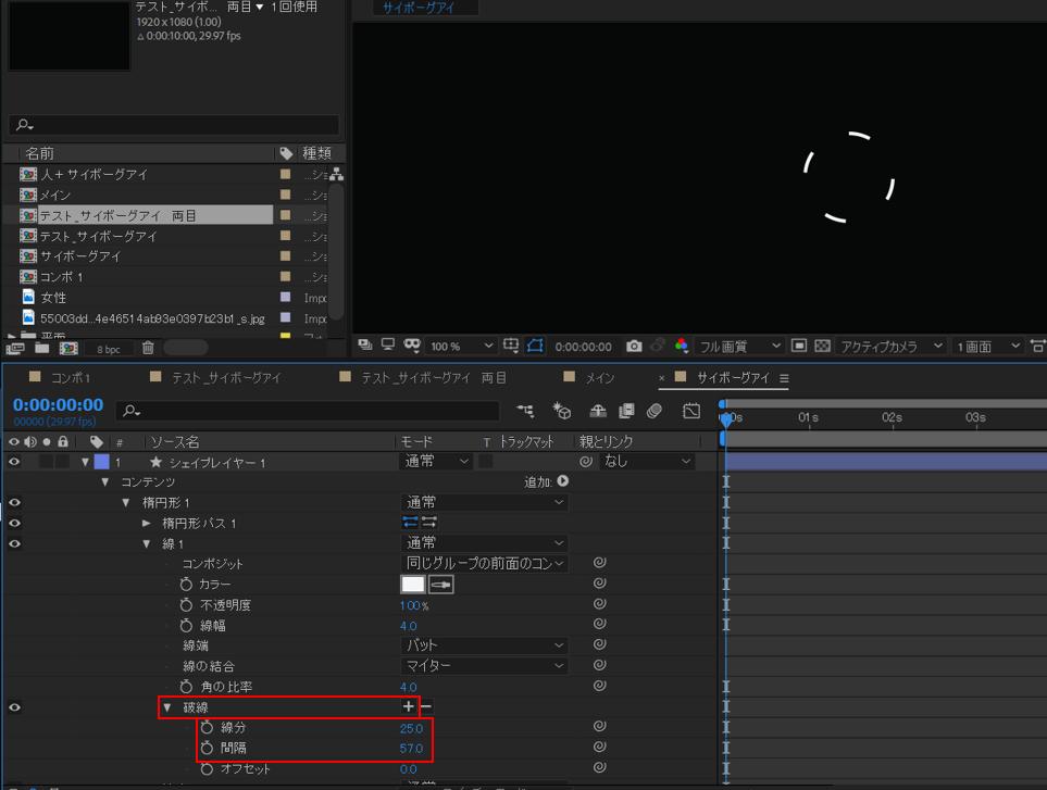 【After Effects】サイボーグのような目の作り方3