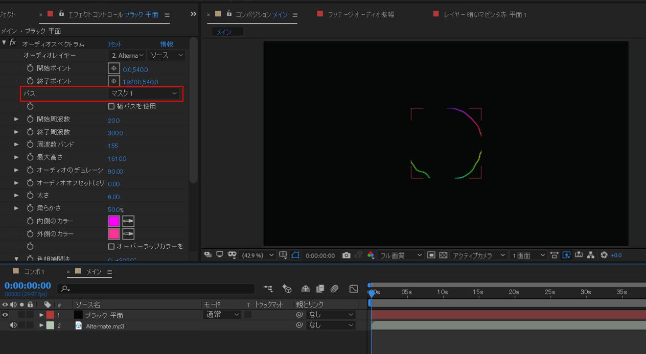 【After Effects】音に合わせて動くオーディオスペクトラムの使い方15