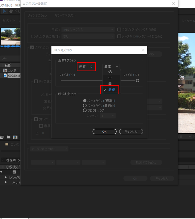 【After Effects】動画から画像を切り出して保存する方法5