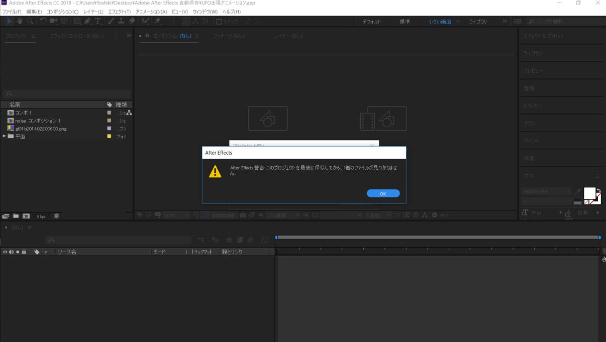 【After Effects】フッテージ読み込みエラーを解消する方法