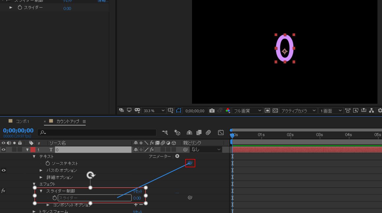 【After Effects】数字カウントやタイムコードを作る方法3