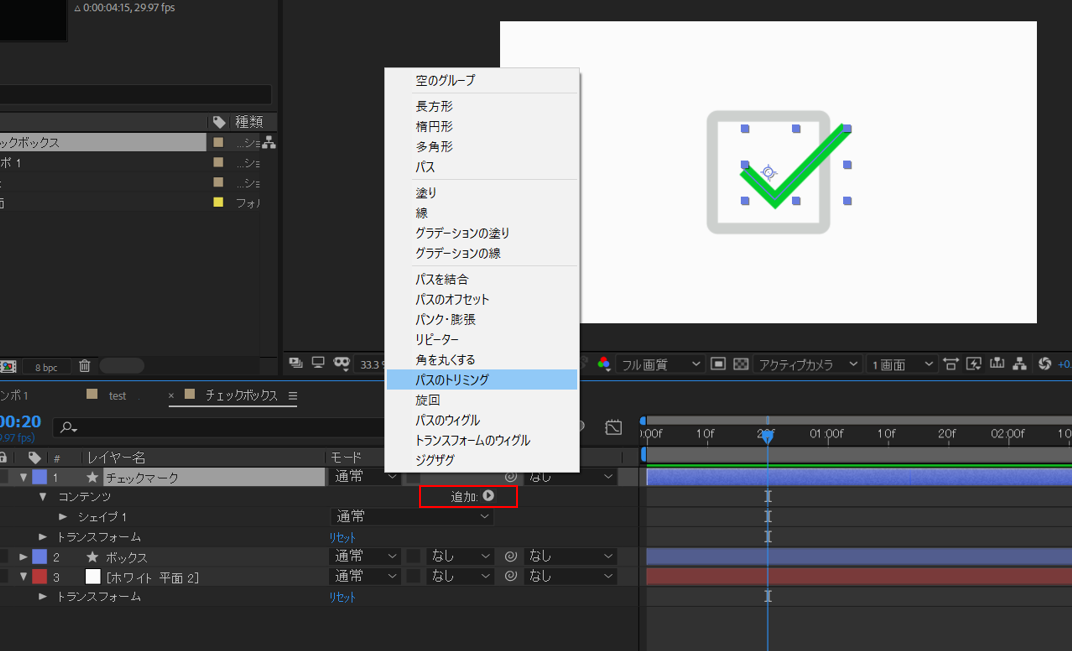 【After Effects】チェックボックスアニメーションの作り方5