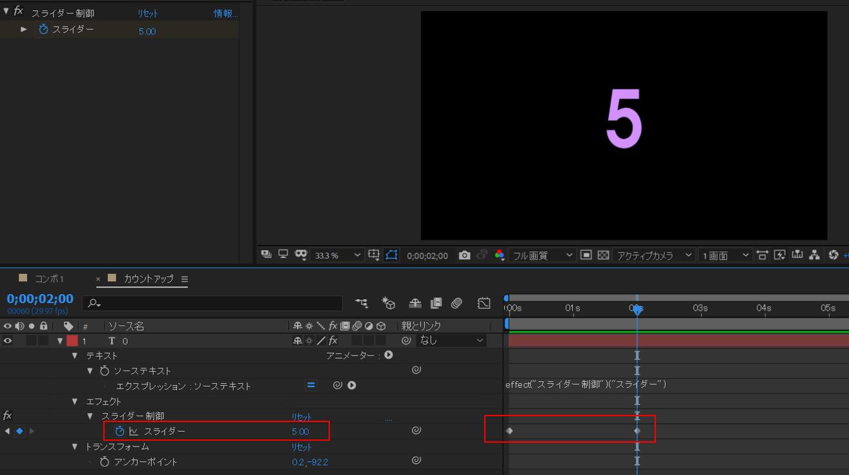 【After Effects】数字カウントやタイムコードを作る方法4