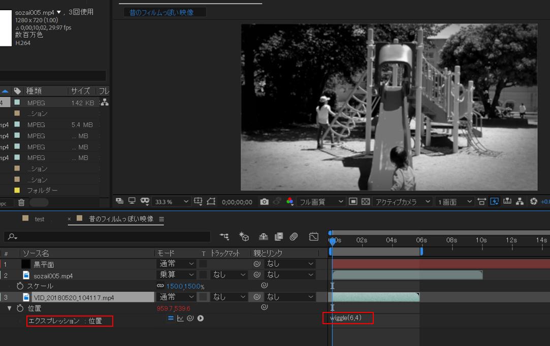 【After Effects】昔のフィルムっぽい映像の作り方13