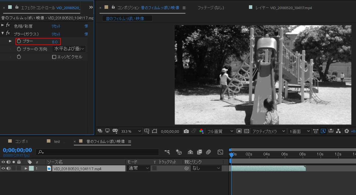 【After Effects】昔のフィルムっぽい映像の作り方3