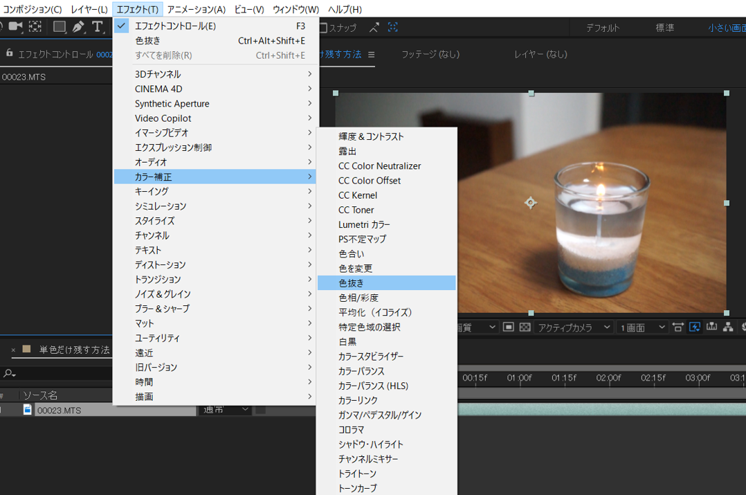 【After Effects】指定した色だけを残す方法1