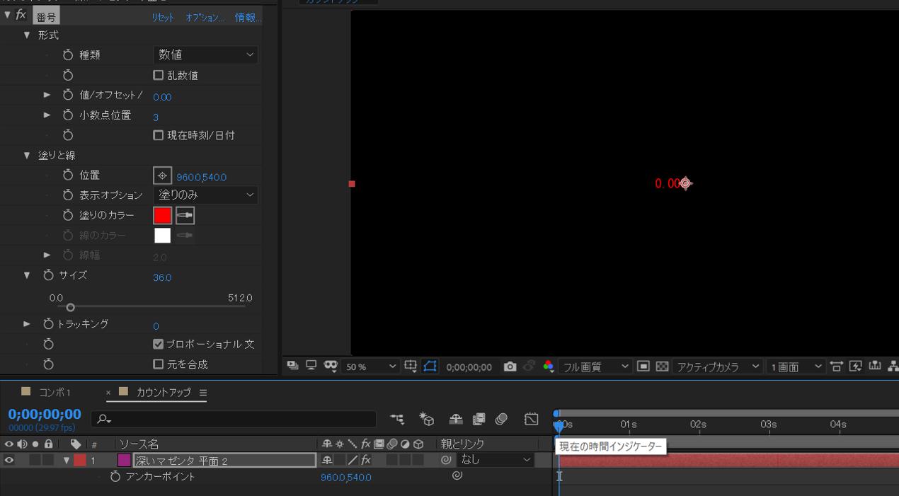 【After Effects】数字カウントやタイムコードを作る方法10