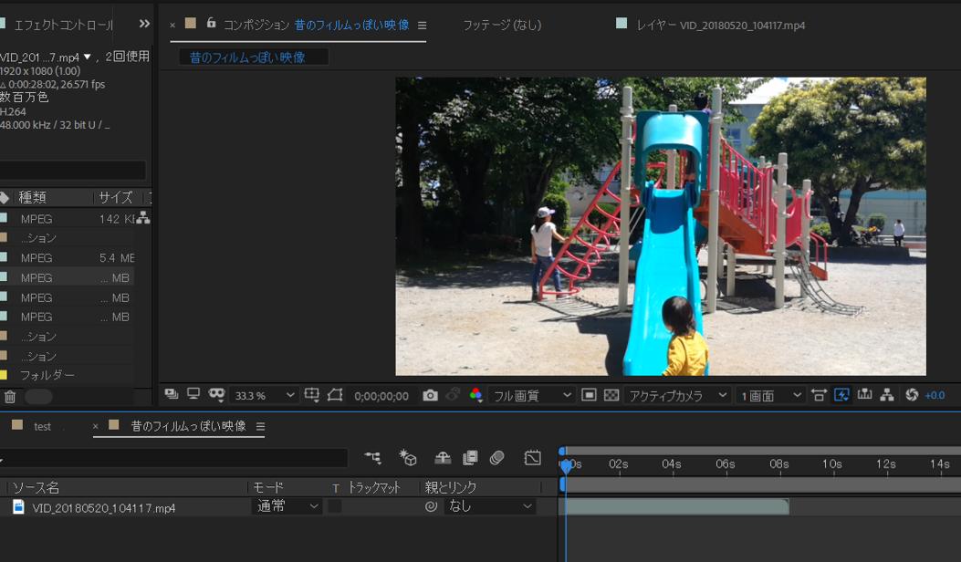 【After Effects】昔のフィルムっぽい映像の作り方1