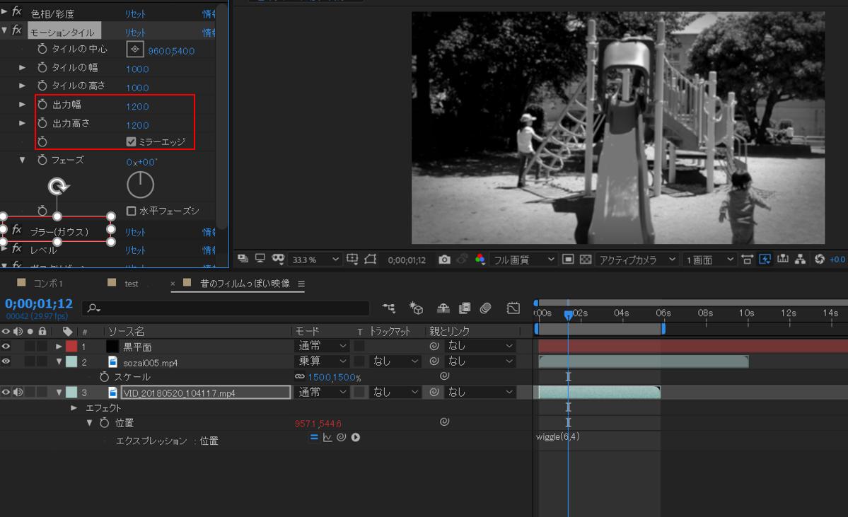 【After Effects】昔のフィルムっぽい映像の作り方15