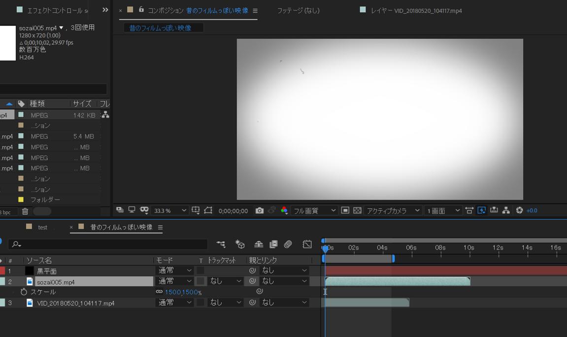 【After Effects】昔のフィルムっぽい映像の作り方10