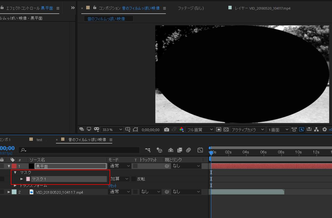【After Effects】昔のフィルムっぽい映像の作り方5