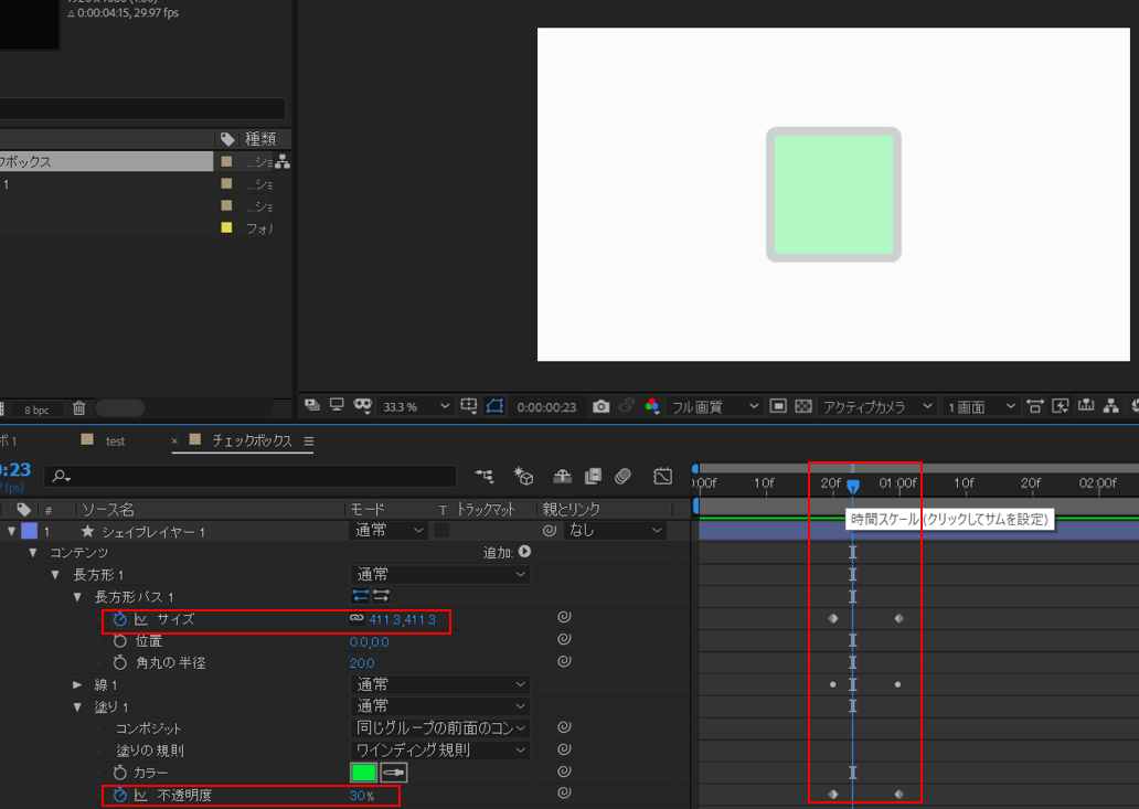 【After Effects】チェックボックスアニメーションの作り方3