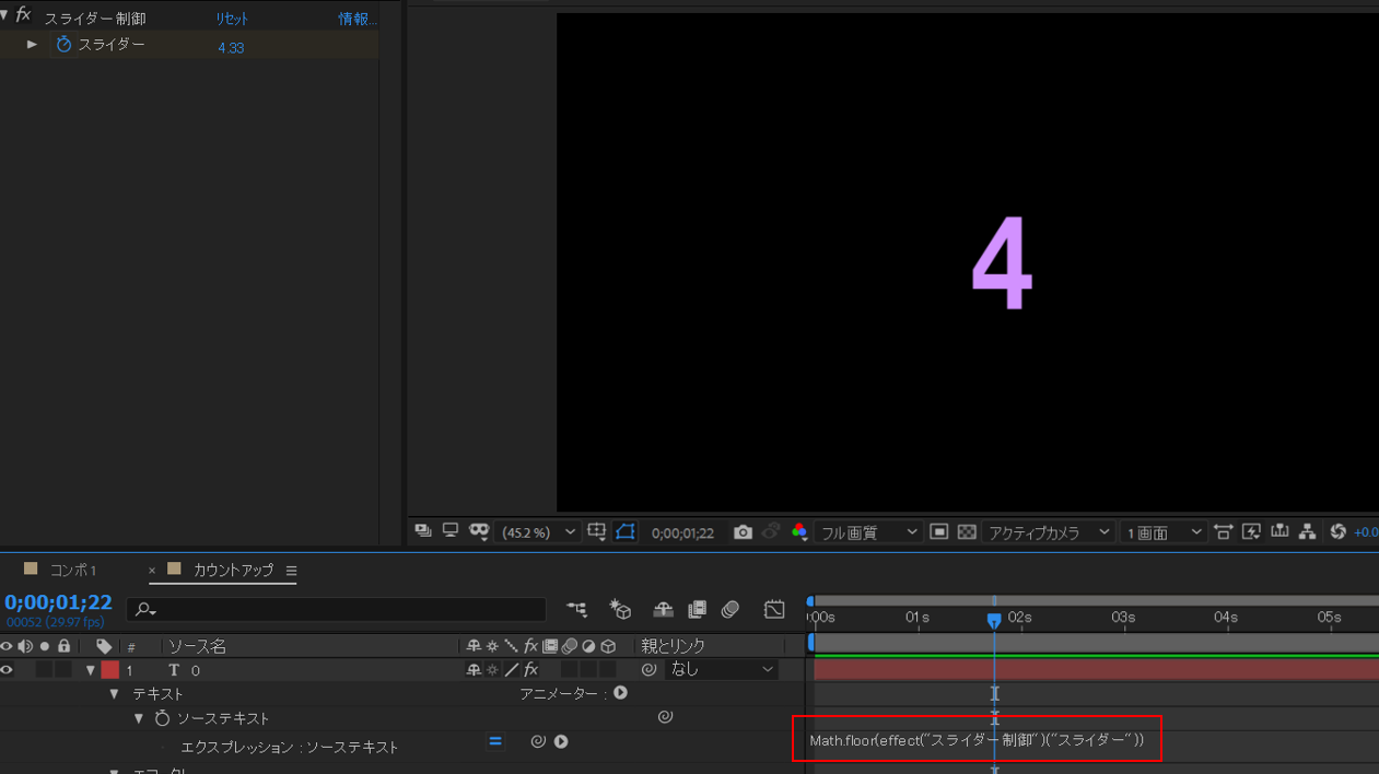 【After Effects】数字カウントやタイムコードを作る方法6
