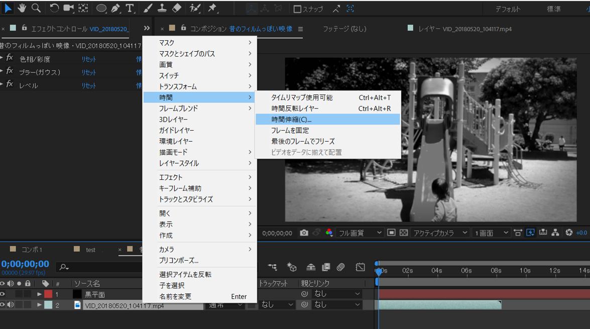 【After Effects】昔のフィルムっぽい映像の作り方7