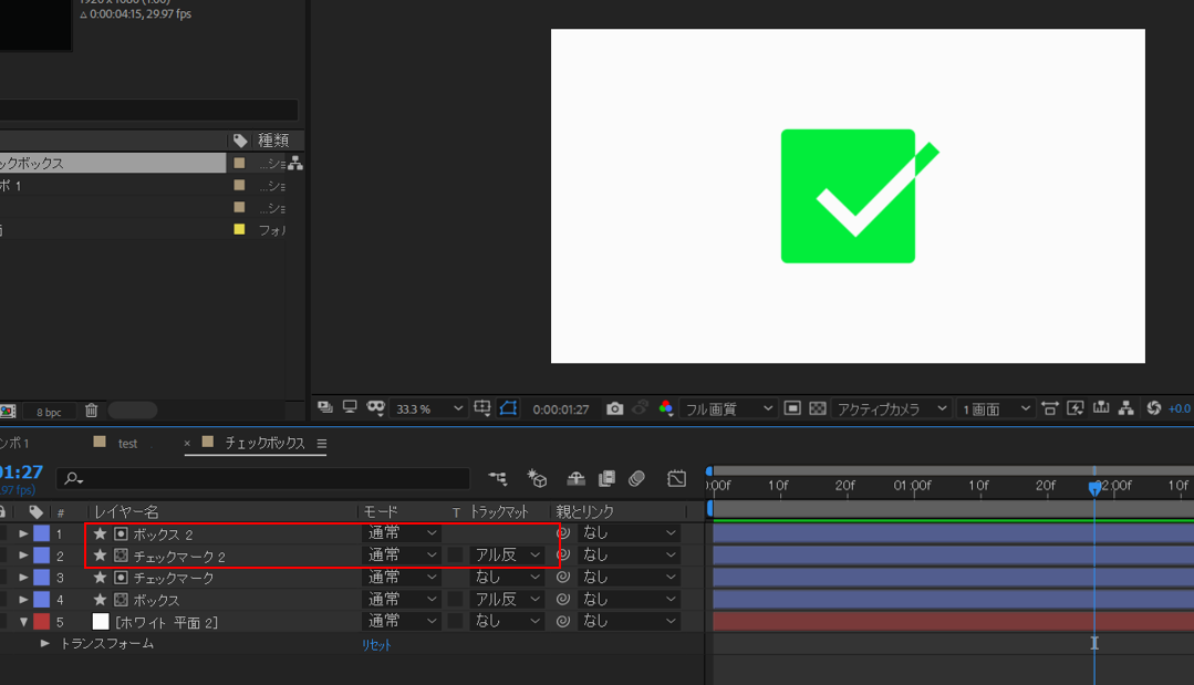 【After Effects】チェックボックスアニメーションの作り方9