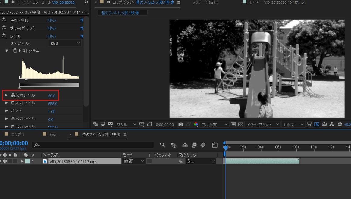 【After Effects】昔のフィルムっぽい映像の作り方4