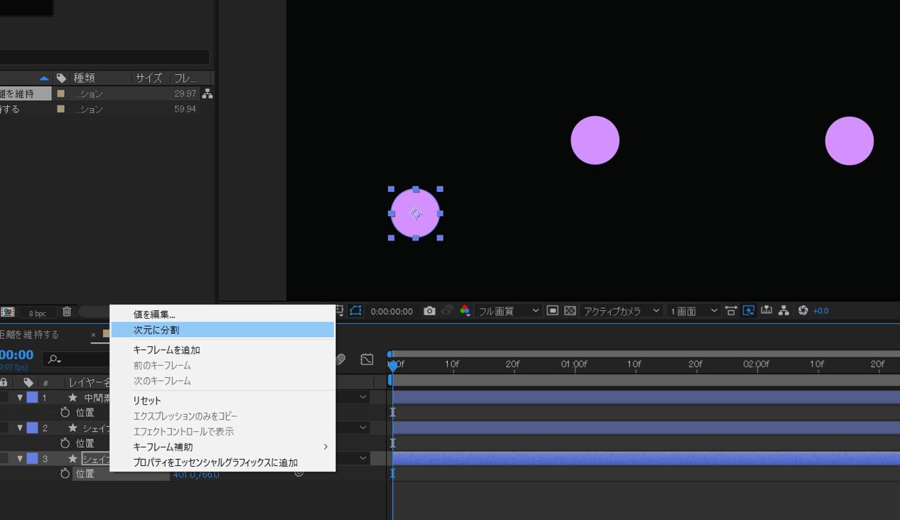 【After Effects】素材の位置を中間にキープする方法4