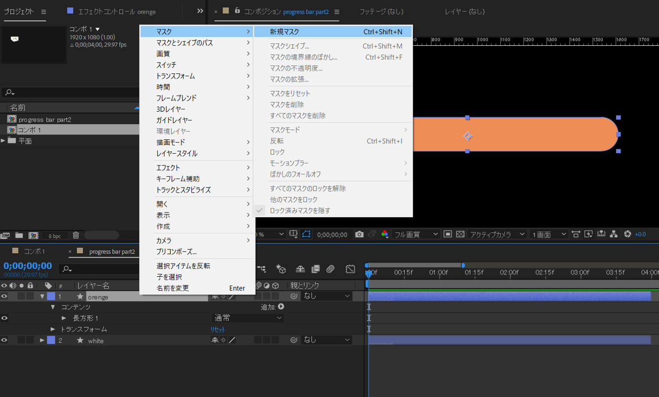 【After Effects】Progress Barアニメーションの作り方(Part2)3
