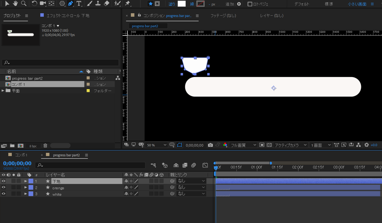 【After Effects】Progress Barアニメーションの作り方(Part2)6