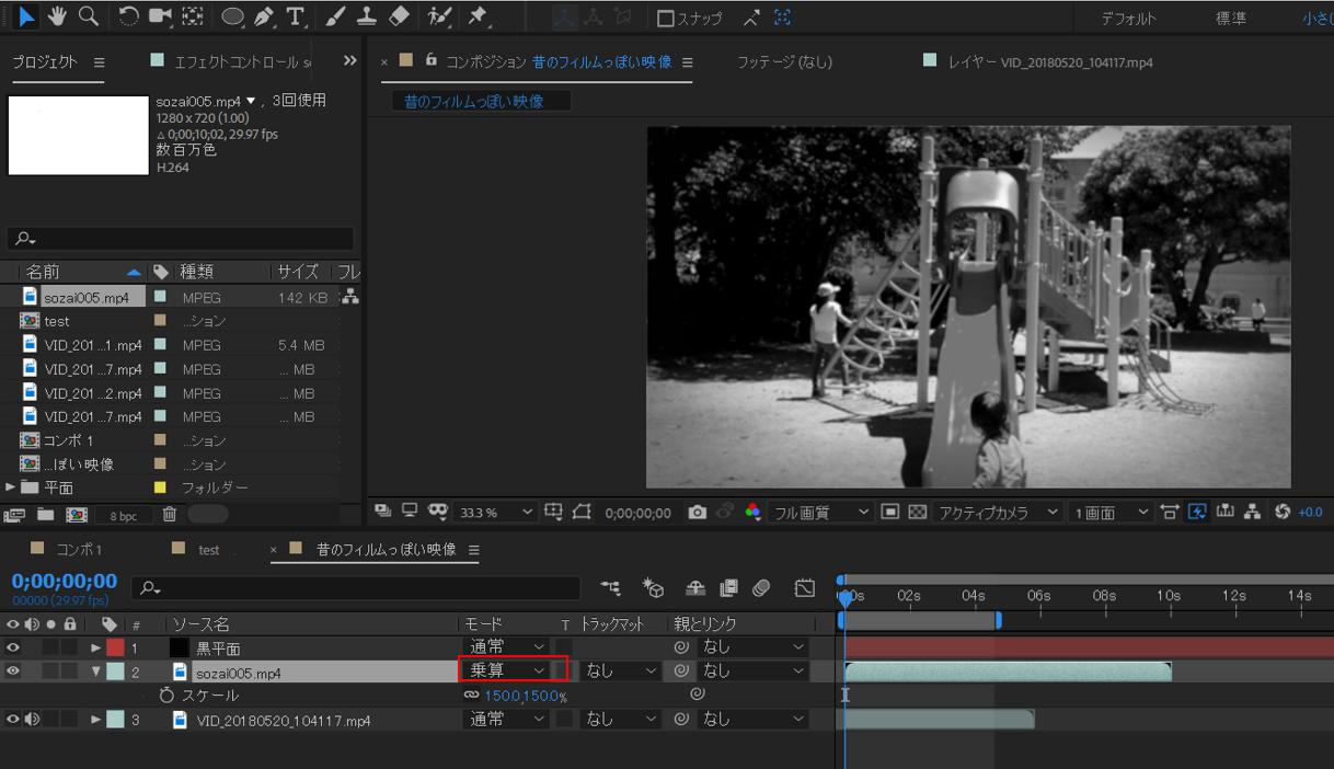 【After Effects】昔のフィルムっぽい映像の作り方12