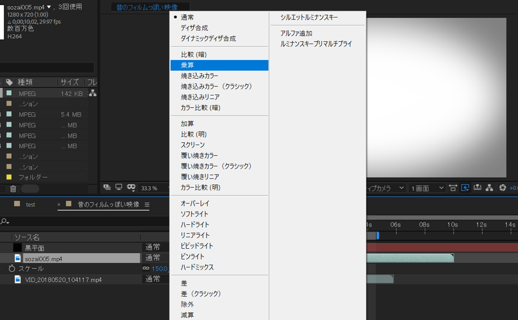 【After Effects】昔のフィルムっぽい映像の作り方11