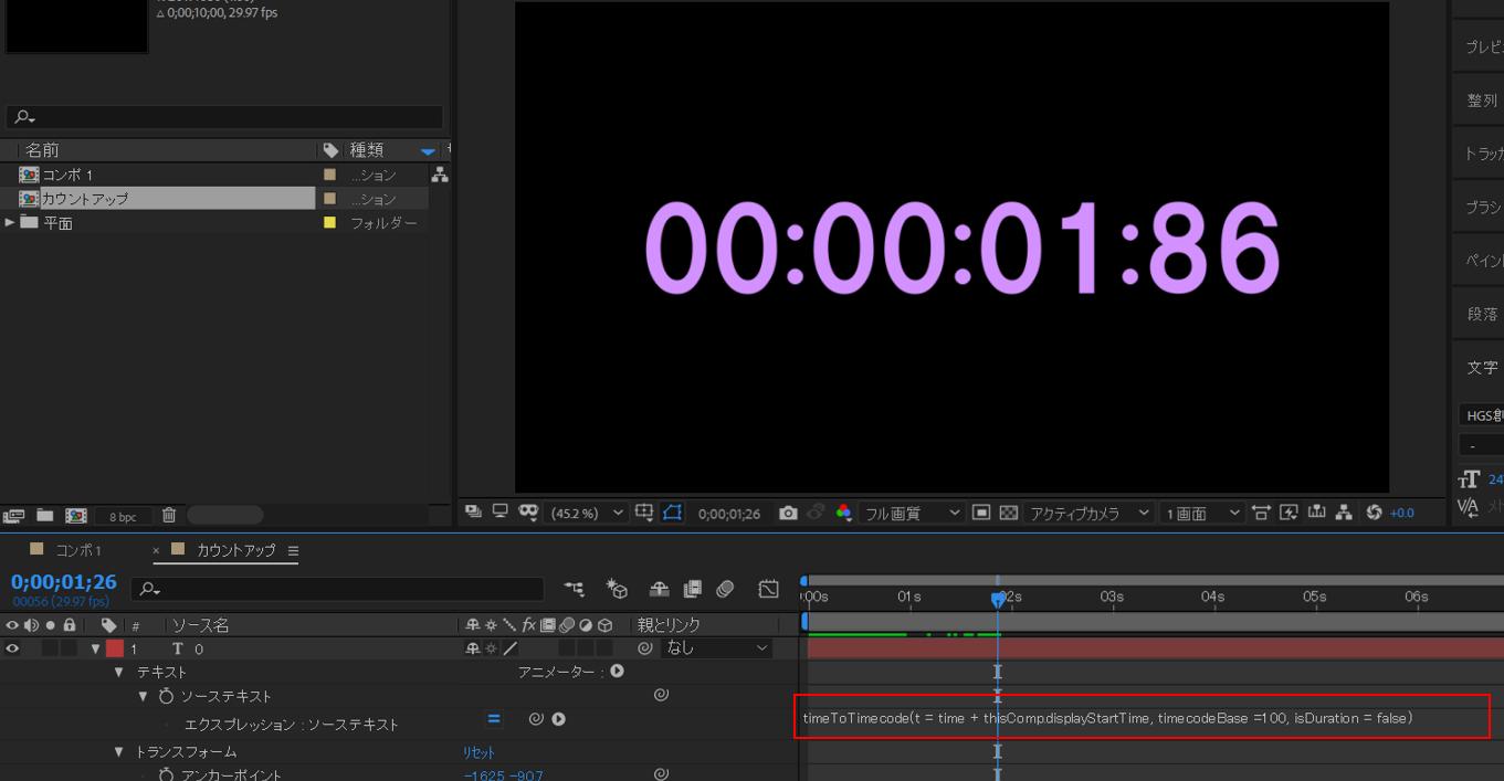 【After Effects】数字カウントやタイムコードを作る方法7