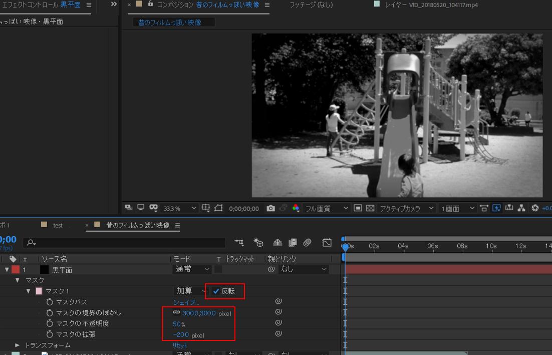 【After Effects】昔のフィルムっぽい映像の作り方6