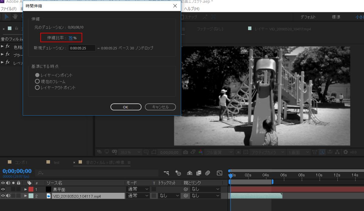 【After Effects】昔のフィルムっぽい映像の作り方8