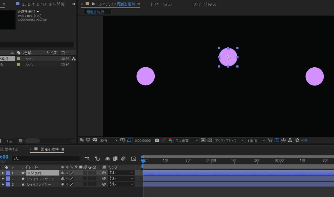【After Effects】素材の位置を中間にキープする方法1