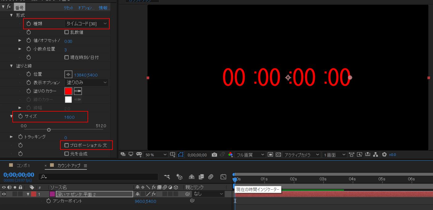【After Effects】数字カウントやタイムコードを作る方法11