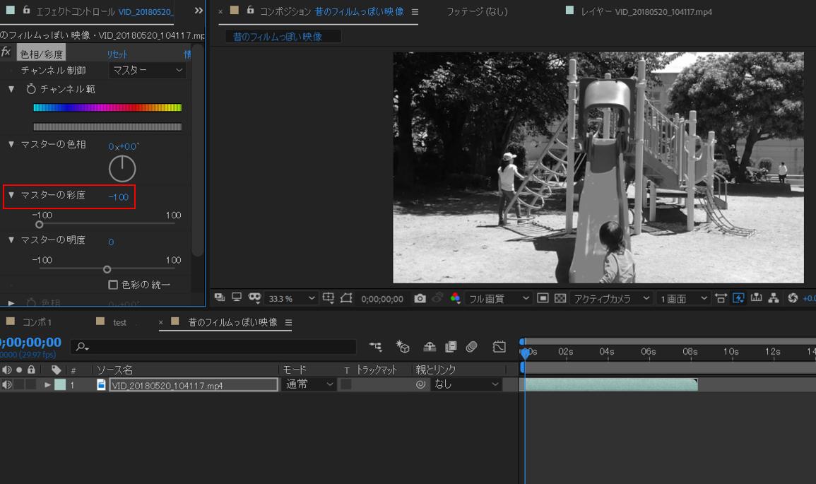 【After Effects】昔のフィルムっぽい映像の作り方2